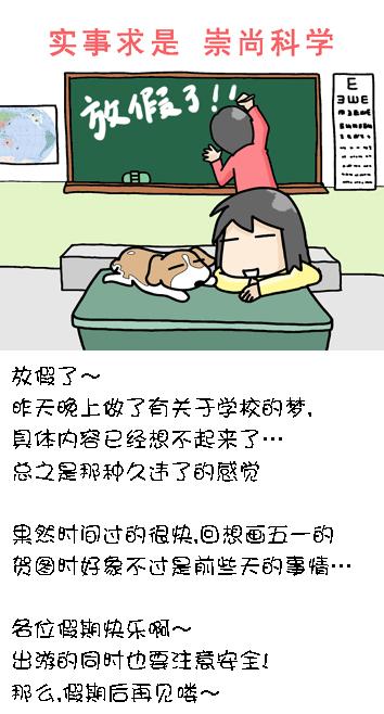 放假了~ - 小步 - 小步漫画日记