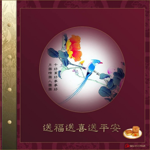 【原创】中秋节的祝福——送给游园队及所有的朋友们 - wangfeizi(王非子) - wangping5001 的博客