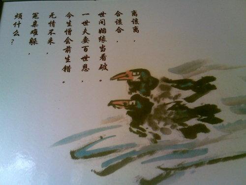 玉泉禅寺的挂画 - 易者无名 - 生活在感恩的世界