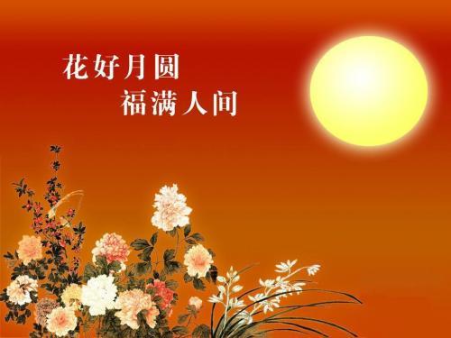 列为过客 中秋快乐! - sololau - 无知者无畏