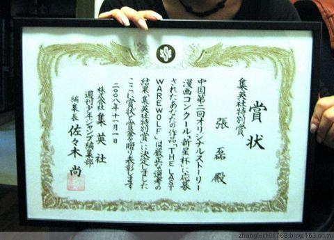 """""""新星杯"""" - 张磊 - 20世纪少年的B级片精神"""