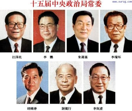 中国七~十六届中央政治局常委照 - 憨哥 - 憨 哥