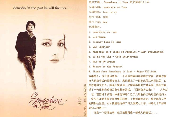 【专辑】为什么幸福总只是一个碎片 原声大碟 :Somewhere in Time 时光倒流七十年(192Kbps/mp3) - 天涯 - 天涯之音