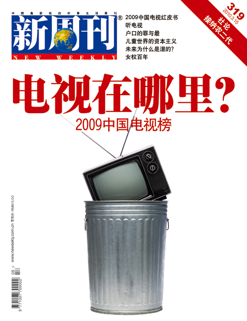 电视在哪里?——2009中国电视榜 - 新周刊 - 新周刊