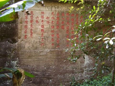 摩崖石刻--武夷山游记之三〔原创摄影〕 - 狮子山上雾茫茫 - 狮子山上雾茫茫攝影集 的博客