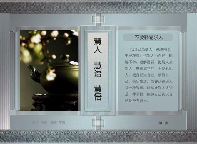 《修养六字歌》—— - WineChaICharmIsLi   - feng yun ru jiu
