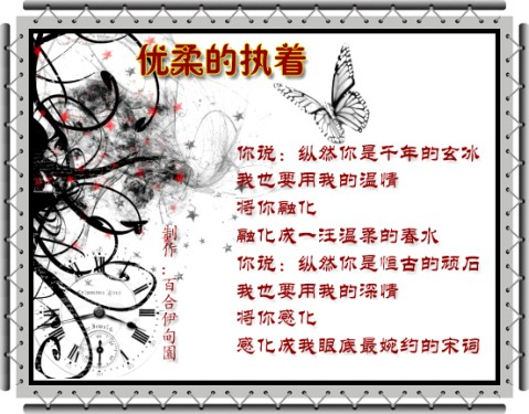 优柔的执着《音画》 - 红酒百合 - 百合伊甸园