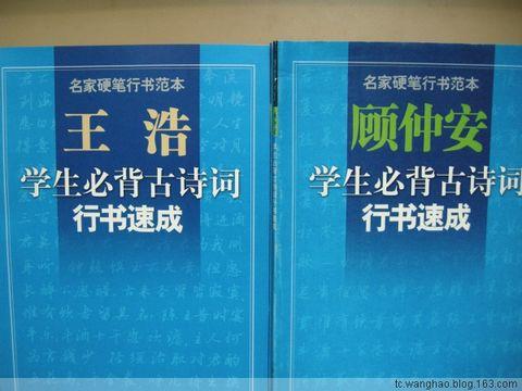 我的老师--王浩 - 夏荷 - geliping723 的博客