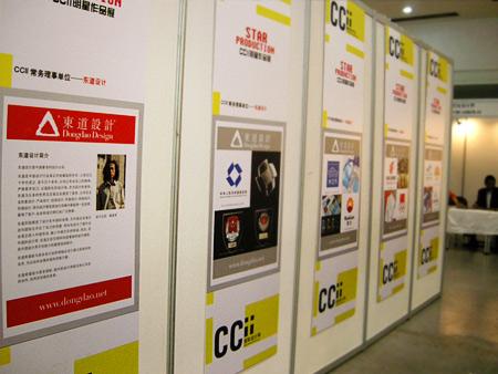 """CCII2008""""创意中国行""""城市巡展亮相宁波 - xiangyang 向阳 - XY"""