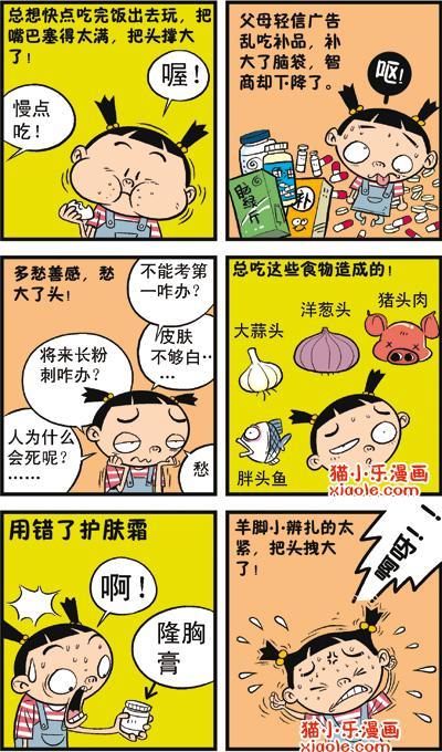 (漫画)阿衰——大脸的脸为何那么大? (转) - 沫儿 - 零点式、旋转  .废墟