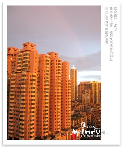 彩虹 - melody.dd - 华丽的D调