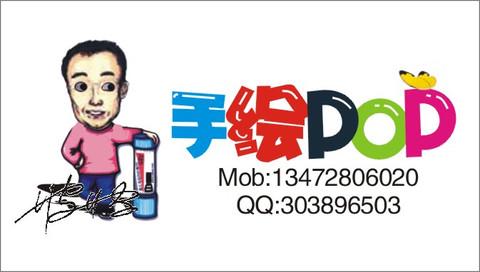 手绘POP,上海的新商机 - 专业手绘POP - 波波手绘POP培训教程正宗利百代POP笔