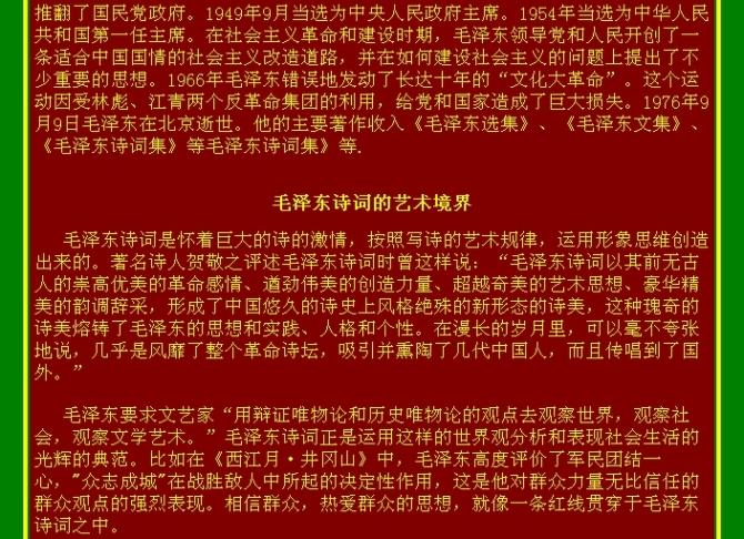 毛泽东诗词全集_红楼梦诗词全集图片_李白诗词隶书书法作品