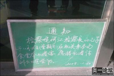 牛!一个记者在山西某县法院门口拍到的一幕[转贴][图] - 东郭先生 - 漏船载酒泛中流