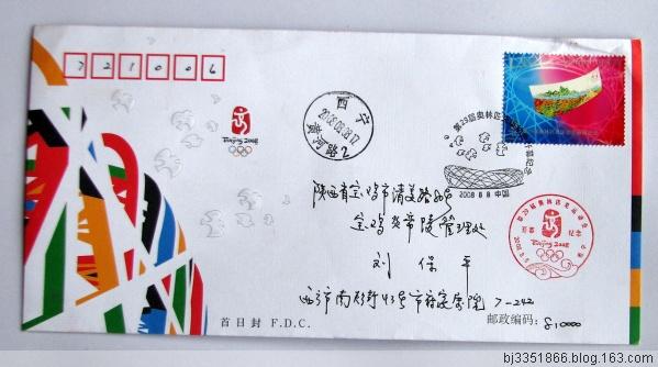 北京奥运邮品 - 真奇石苑 - 真奇石苑—刘保平的博客
