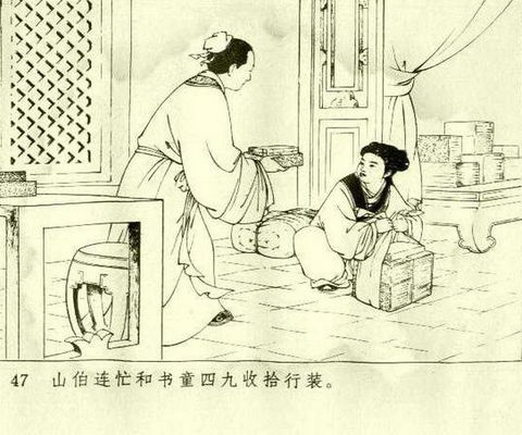 【转载】 梁山伯与祝英台(1954年版连环画) - Apple - ping3211的博客