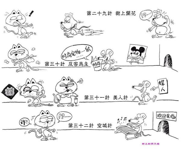 引用 引用 图说三十六计 - 王 - 江南雨