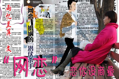 """""""网恋""""婚姻的【潜伏杀手】——恋你没商量 - 雨忆兰萍 - 网易雨忆兰萍的博客"""