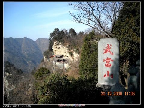 20081226湘西武当美景 - 783户外部 - 783户外部