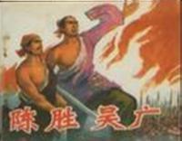 大泽乡起义 - zyltsz196947 - zyltsz196947的博客