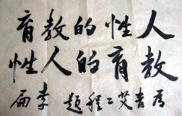 春日习字贴之五--人性的光辉(三幅) - 李扁 - 性是智慧门
