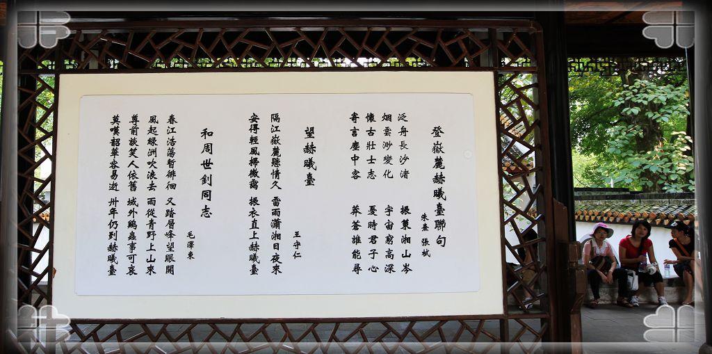 (原)岳麓书院 - leilei.502 - 蕾蕾的博客