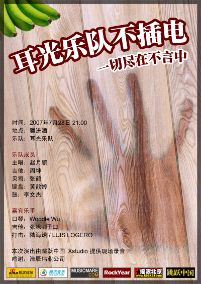 演出预告 - 2007年7月28日 - 耳光乐队不插电专场 - 老范 - 老范的博客