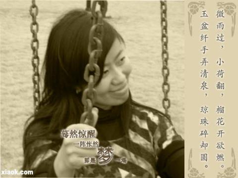 新的一天从今天开始2009 - 中国芭比娃娃~林中精灵 - 中国芭比娃娃~林中精灵的博客