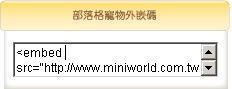 网易博客代码(六十六)(中文宠物-附教程) - 江南墨客 - 网易空间代码大全