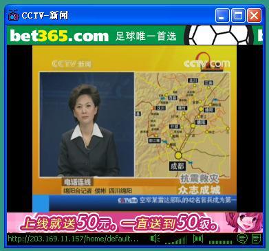 网上收看汶川灾区视频 央视记者徐娜很不行! - 嚯嚯嚯 - 俺是华夏知青论坛曾经的版主