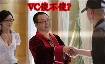 关于VC傻不傻的问题 - 刘兴亮 - 刘兴亮的IT老巢