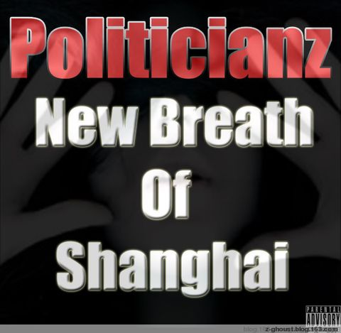 [BZ_hood--专辑下载] Politicianz政客- the new breath of shanghai 2008 mixtape vol.1 - Z-ghoust  - BZ_hood