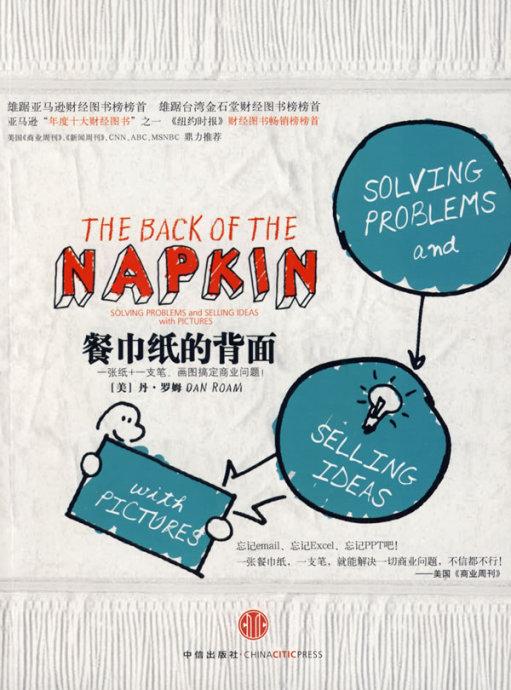 一张餐巾纸撬动的商业世界 - 恒明 - 恒明经管书