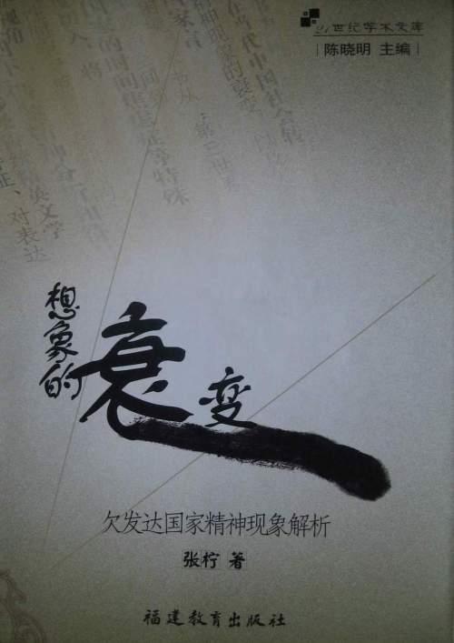 新书《中国当代文学与文化研究》(导论)后记和目录 - 张柠 - 张柠博客