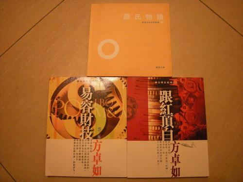 香港的财经书 - 陆新之 - 陆新之的博客