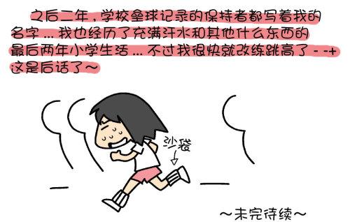 回忆运动的那些日子 01 - 小步 - 小步漫画日记
