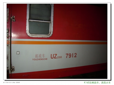 国庆节去盖火车邮戳 - 古城钟声 - 戳来戳往^_^古城钟声的集邮博客