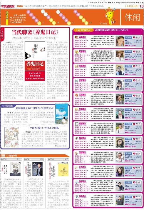广州羊城地铁报今日推荐《也是亚当,也是夏娃》 - 亨通堂 - 亨通堂——创造有价值的阅读