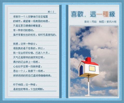 引用 喜欢,这一种缘(图) - 李逄全人新教育 - 彩虹人格新作文教学实验