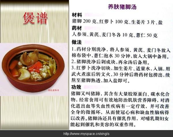 中医养生和养生食谱 - 健康有约 - 健康有约