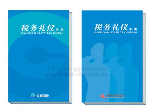 为长春国税局设计的图书封面、海报、插图和标志 - ccfxb2008 - 新风尚动漫设计有限公司