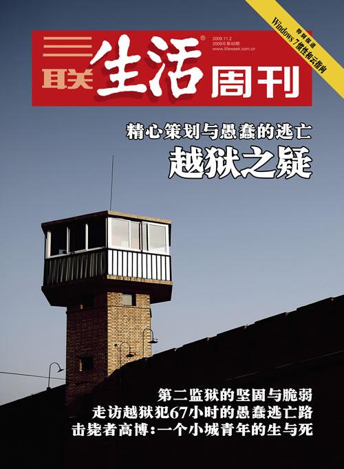 2009年第40期预告:越狱之疑 - 全球名博 - 全球名博