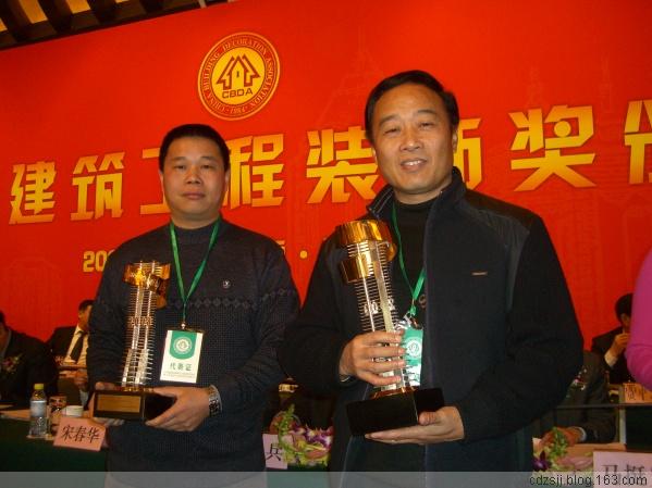 我会公装企业又获全国大奖 - 廖老师 - 成都市建筑装饰协会-86273832