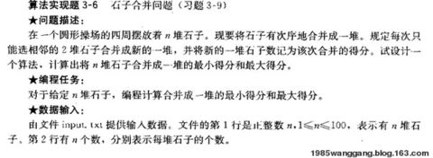 石子合并--动态规划--代码 - 和申 - 和申的个人主页