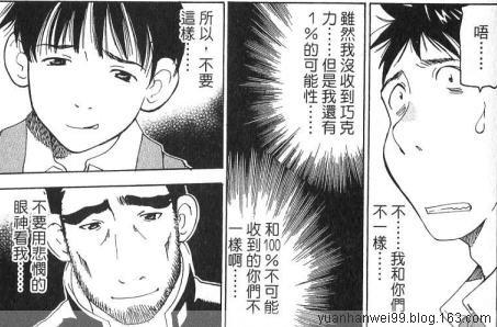 玉越博幸《戀愛風波》 - youlin - youlin的漫画阅读日志
