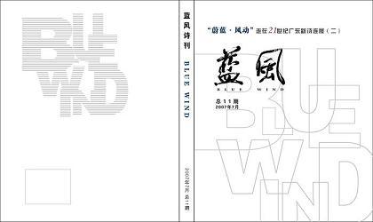 《蓝风》总第11期目录 - 九月黄昏 - 黄昏唱晚