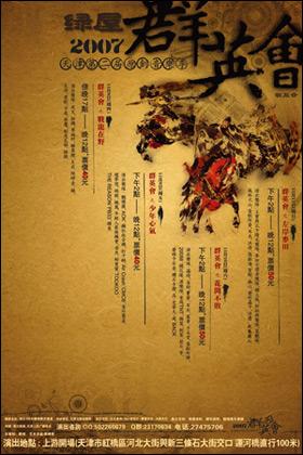 天津原创音乐季大型歌会将举行 原创高手再放歌 - 老范 - 老范的博客