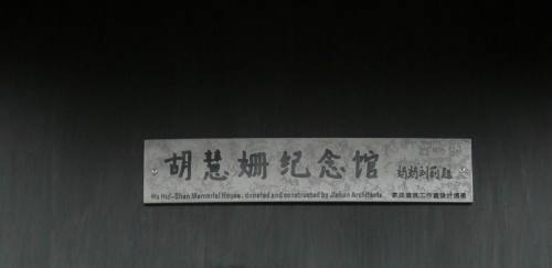 365封信之十九 守护胡慧姗纪念馆 - 艾晓明 - 艾晓明的博客