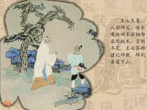 连环画:《聊斋志异》(二)香儿 - .