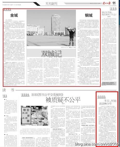 《为了灵魂的自由》各地媒体推荐集锦 - 亨通堂 - 亨通堂——创造有价值的阅读